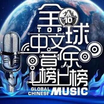 S级-全球中文音乐榜上榜