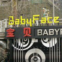江滩经典-BABYFACE酒廊(独家)