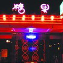 江滩经典-糖果酒廊(独家)