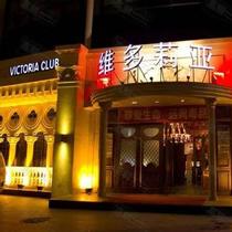 江滩经典-维多利亚CLUB(独家)